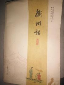衢州话-附衢州话光盘 最新版  满百包邮