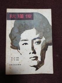 【著名剧作家、电影理论家 柯灵 签名钤印本】《秋瑾传》1979年上海文艺出版社一版一印