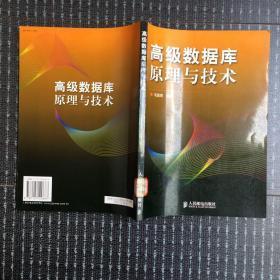 高级数据库原理与技术