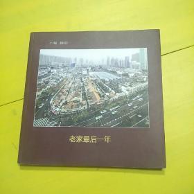 上海静安 老家最后一年 摄影集