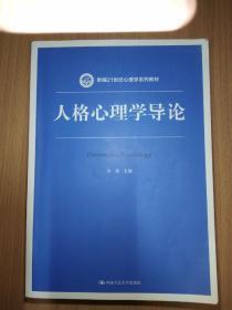人格心理学导论(新编21世纪心理学系列教材)