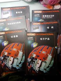 HYDAC INTERNATIONAL 贺德克液压(蓄能器 球阀 紧凑液压元件 过滤器 油品监测与服务 电子产品)六册合售