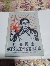 江青同志关于文艺工作的指示汇编