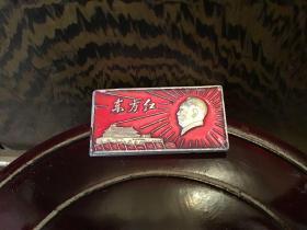 东方红(27)