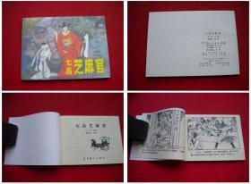 《七品芝麻官》64开,盛鹤年绘画,辽宁出版,289号,连环画