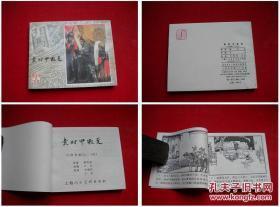《袁时中叛变》李自成第24册,方瑶民绘画,上海出版,142号,连环画