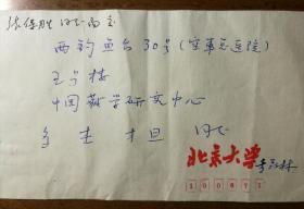 不妄不欺斋之九百五十五:季羡林先生信封一个,有季老完整签名,写了40字左右
