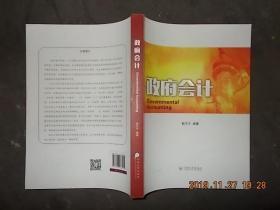 政府会计 陆志平 著 / 云南大学出版社