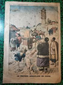 法国画报古董报纸小日报1911年中国的第一架飞机✈️法国飞行员瓦隆驾驶的滑翔机在上海郊区试飞时给当地居民带来的震撼。不可多得的研究我国飞行史的实物资料。
