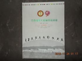 云南省第七届城市运动会 云南安宁2012纪念邮册、邮资片