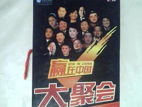 赢在中国大聚会珍藏版【DVD6小时】