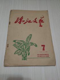 1971-12:《珠江文艺》总第七期