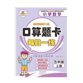 荣恒教育21秋RJ口算题卡-五年级上
