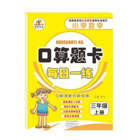 荣恒教育21秋RJ口算题卡-三年级上
