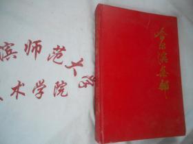 哈尔滨集邮  2003--2004 合订本