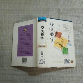 2006年咬文嚼字【合订本】
