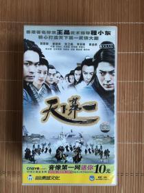 大陆经典武侠剧《天下第一》40VCD