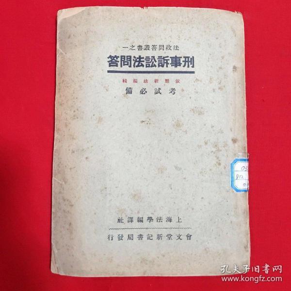 刑事诉讼法问答(中华民国二十五年八月出版)【大32开本见图】C2