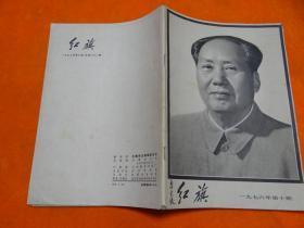 红旗 1976年(第10期)