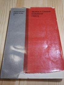 杨联陞的  Studies in Chinese Institutional History