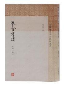 卷盦书跋(附三种 中国历代书目题跋丛书 32开精装 全一册)