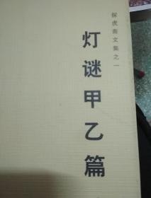 澄海:灯谜甲乙编,灯谜家