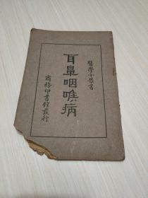 《耳鼻咽喉病》 苏仪贞著 民国二十年初版本   书左下角损,但不损内容。