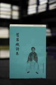 【毛边本】叶昌炽诗集 (全一册 一版一印)