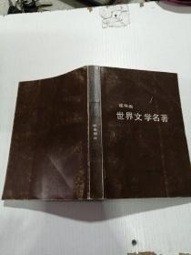 世界文学名著(连环画) 7