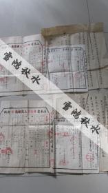 一九五六年潍坊商业局征地·契约两份齐全——原契、草契、买契三联齐全——潍坊商业发展的见证