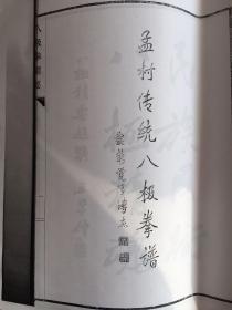 孟村传统八极拳谱
