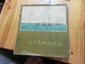 《十年来版画选集》1959年1版1印精装