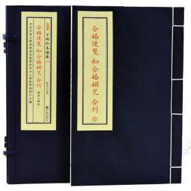 子部珍本备要第158种:合婚便览 和合婚姻咒 合刊竖版繁体手工宣纸线装古籍周易易经哲学