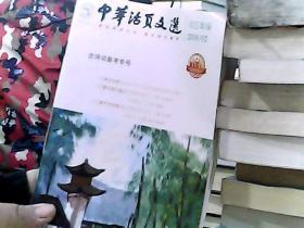 中华活页文选 初三年级2018/02