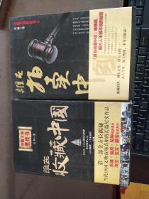 谁在收藏中国:中国文物黑皮书+ 谁在拍卖中国:中国文物黑皮书2    (w)