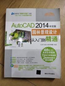 AutoCAD 2014中文版园林景观设计从入门到精通-送实例配套教学视频