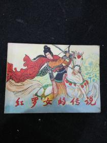 红罗女的传说   连环画1984年一版一印