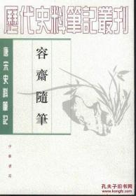 容斋随笔 (历代史料笔记丛刊 · 唐宋史料笔记   全二册   PY)