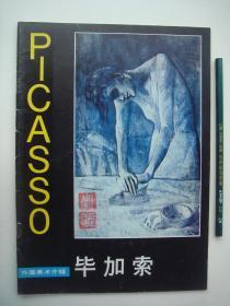 1984年《毕加索》.西方现代主义美术运动中名声最高的画家
