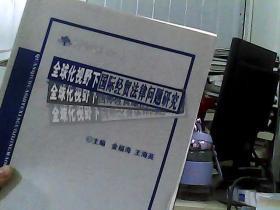 2007齐鲁法学文库 9全球视野下国际经贸法律问题研究