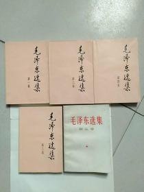 毛泽东选集 五卷全