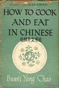 【包邮】How to cook and eat in Chinese 1949年出版