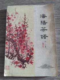 沈阳菜谱 第二集 (文革时期,有毛主席语录)品佳,无勾抹