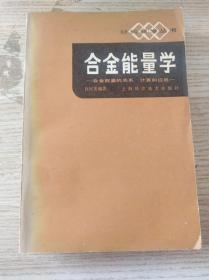 合金能量学 -合金能量的关系.计算和应用 肖纪美 上海科学技术出版社