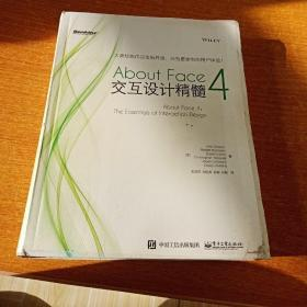 About Face 4: 交互设计精髓