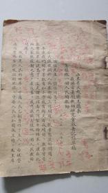 山东省教育厅王厅长(王哲)在济市教师研究会报告记录稿——怎样做一个人民的教师——1950.7