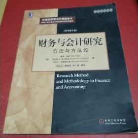 财务与会计研究:方法与方法论(原书第2版)