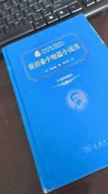 经典名著 大家名译:莫泊桑中短篇小说选(价值典藏版)