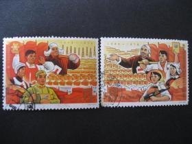 纪118三个五年计划 邮票 信销票套票(编1)