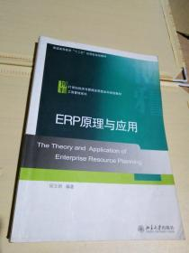 ERP原理与应用/21世纪经济与管理应用型本科规划教材·工商管理系列